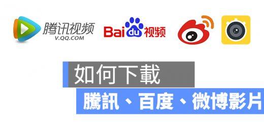下載騰訊視頻、微博影片、百度等中國網站影片