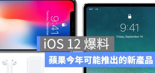 iOS 12、iPhone 2018、Face ID iPad、新 AirPods