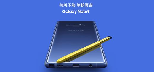 三星 Note 9 上市時間