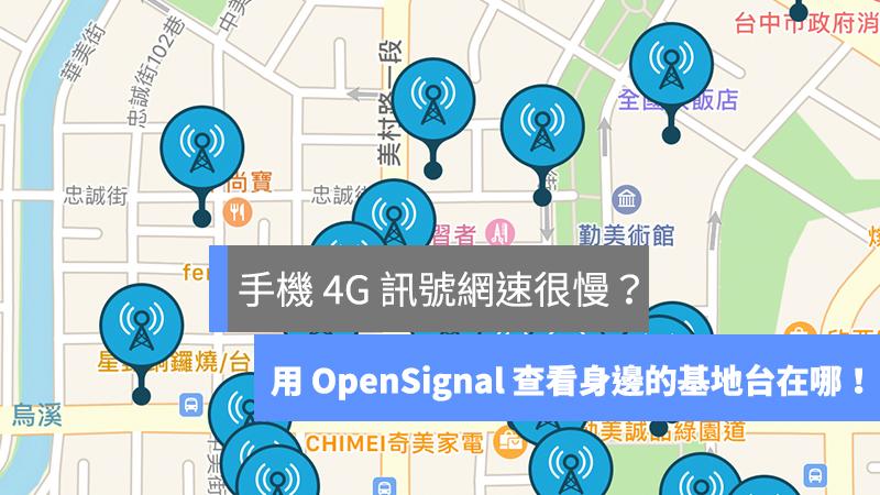 4G 網速、4G 基地台、iPhone 網速