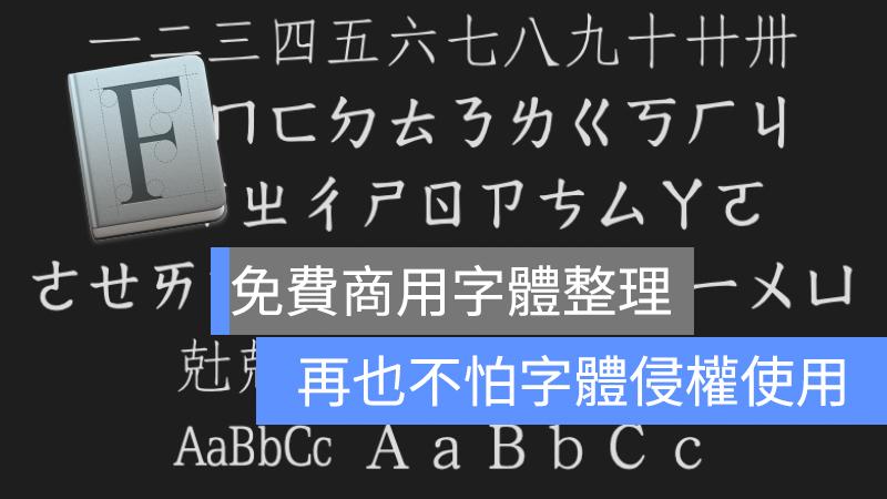 商用字體、免費商用字體、免費字體下載