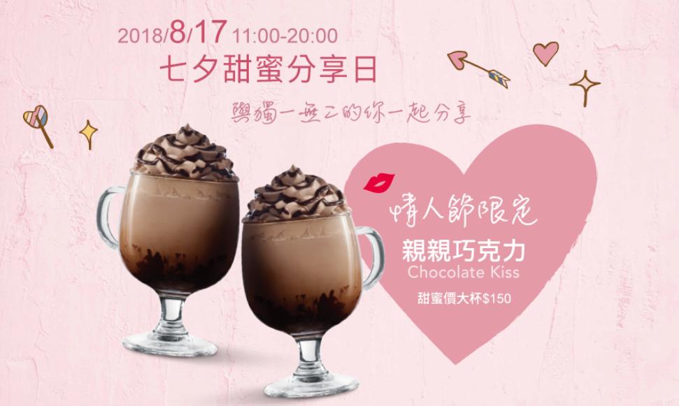 星巴克买一送一除了这篇介绍的优惠外还同步推出「亲亲巧克力」限定口味,让你的七夕更甜蜜。