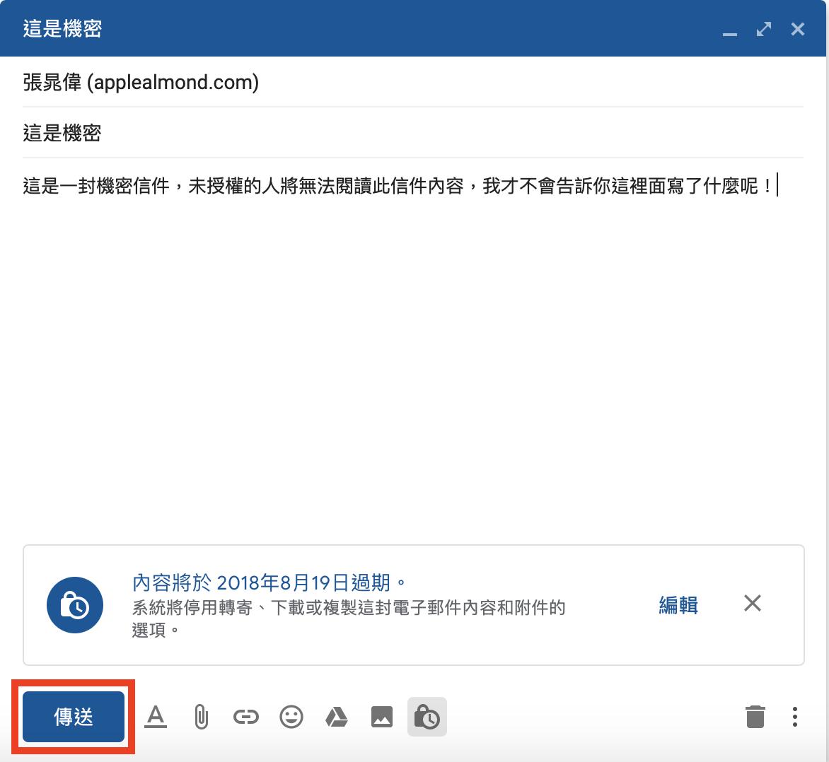 Gmail、機密模式、機密文件