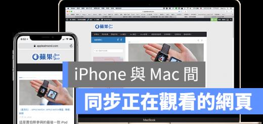 Mac Safari 同步網頁