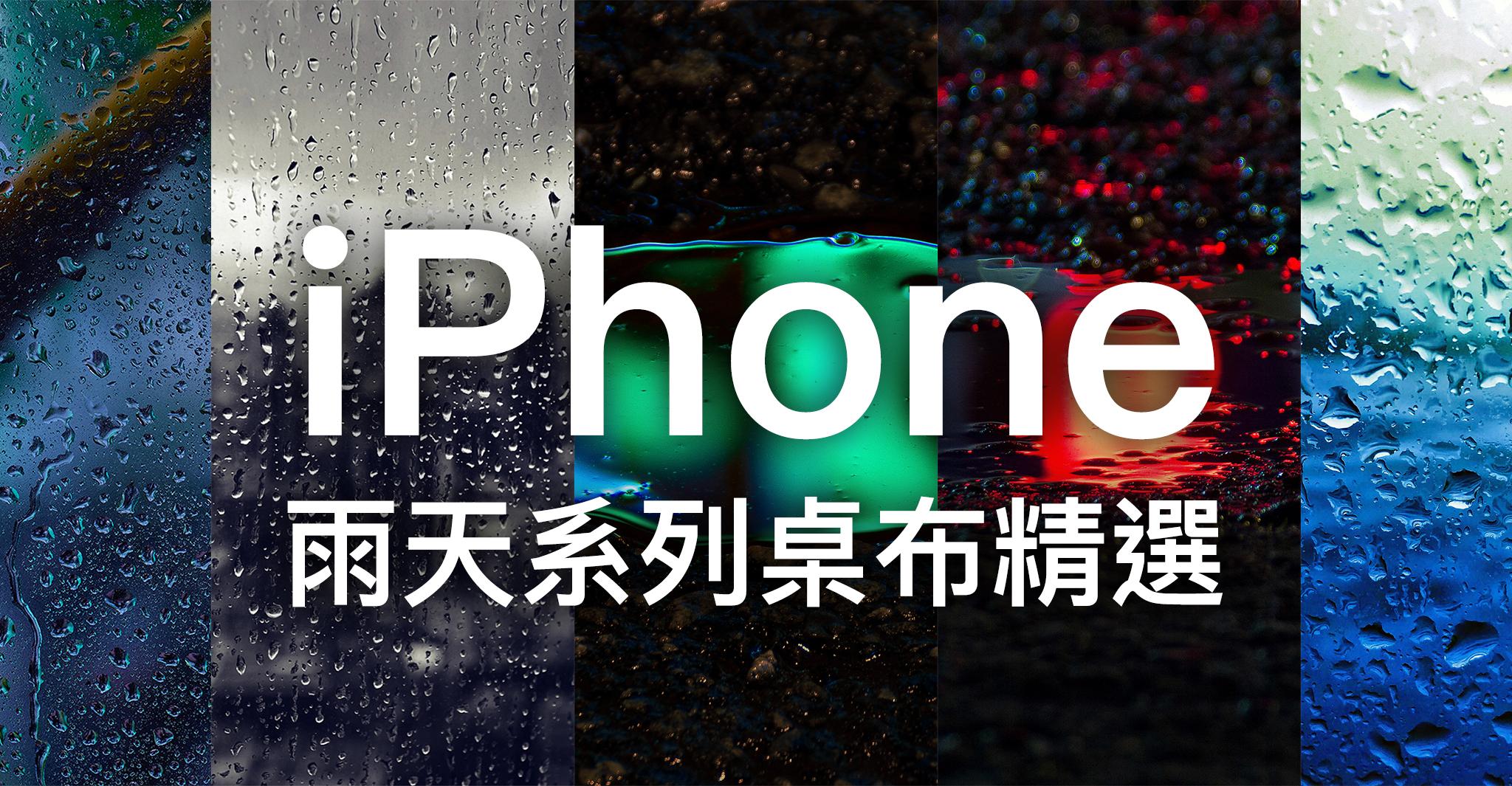 iPhone X 桌布、iPhone 桌布、雨天桌布
