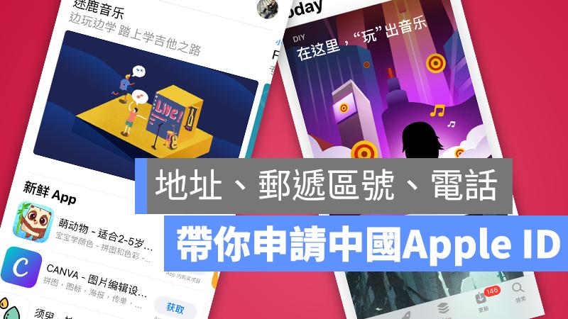 申請 中國 Apple ID