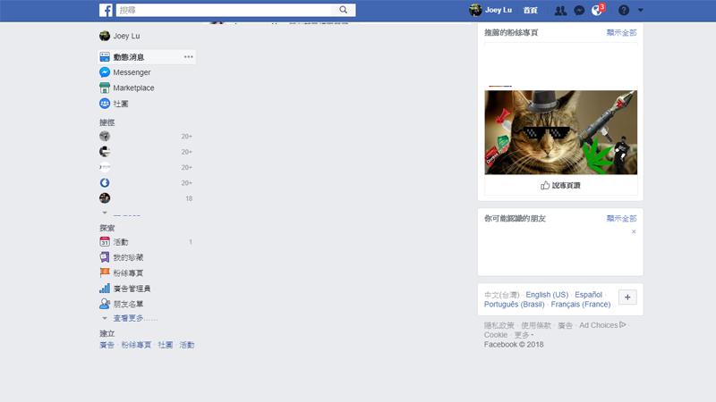 Facebook「不断刷新」的bug导致用户无法看到首页上的内容