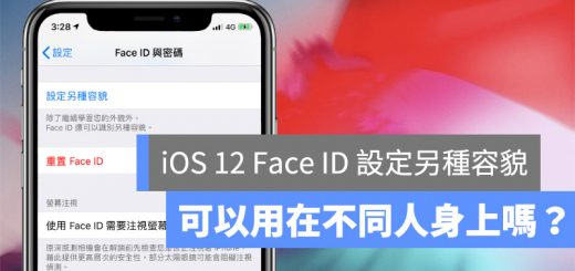 Face ID、設定另種容貌
