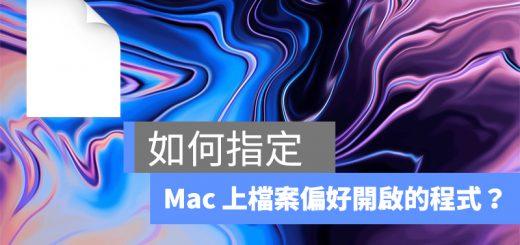 Mac 檔案指定程式開啟