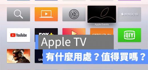 Apple TV 有什麼用處?