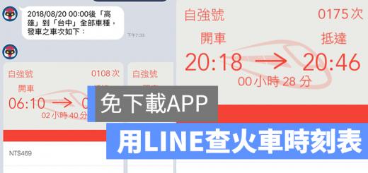 LINE 火車班次 台鐵班次 查詢
