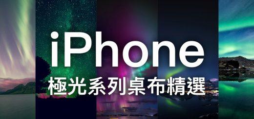 iPhone X 桌布、iPhone 桌布、極光桌布