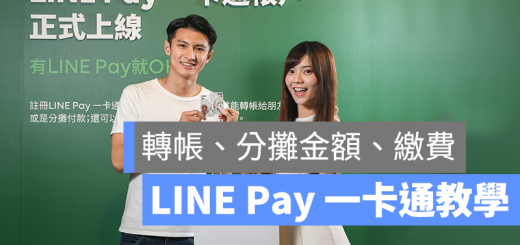 line pay 一卡通 教學
