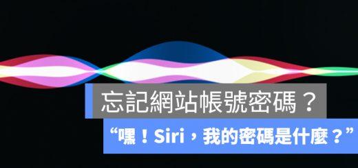 Siri、密碼