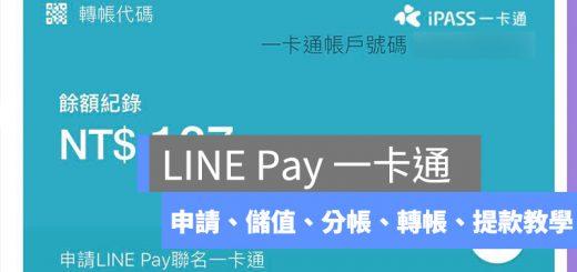 LINE Pay、一卡通