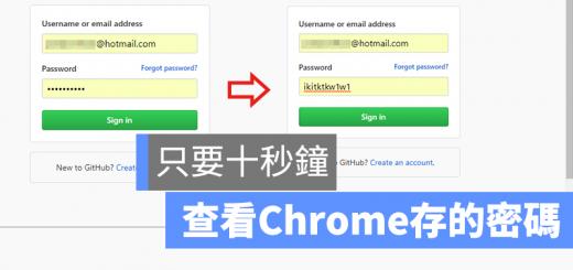 查看 Chrome 密碼