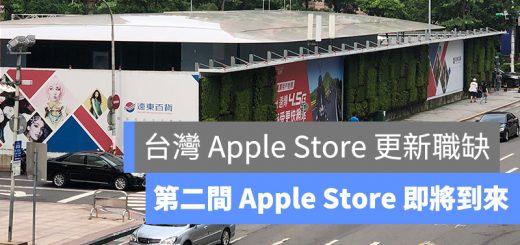 Apple Store、A13、台灣 Apple Store
