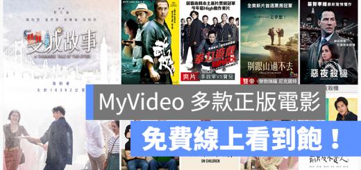 MyVideo 電影免費看