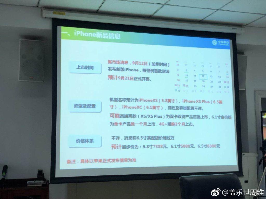 中国移动内部资料简报外流,连外媒MacRumors都注意到了