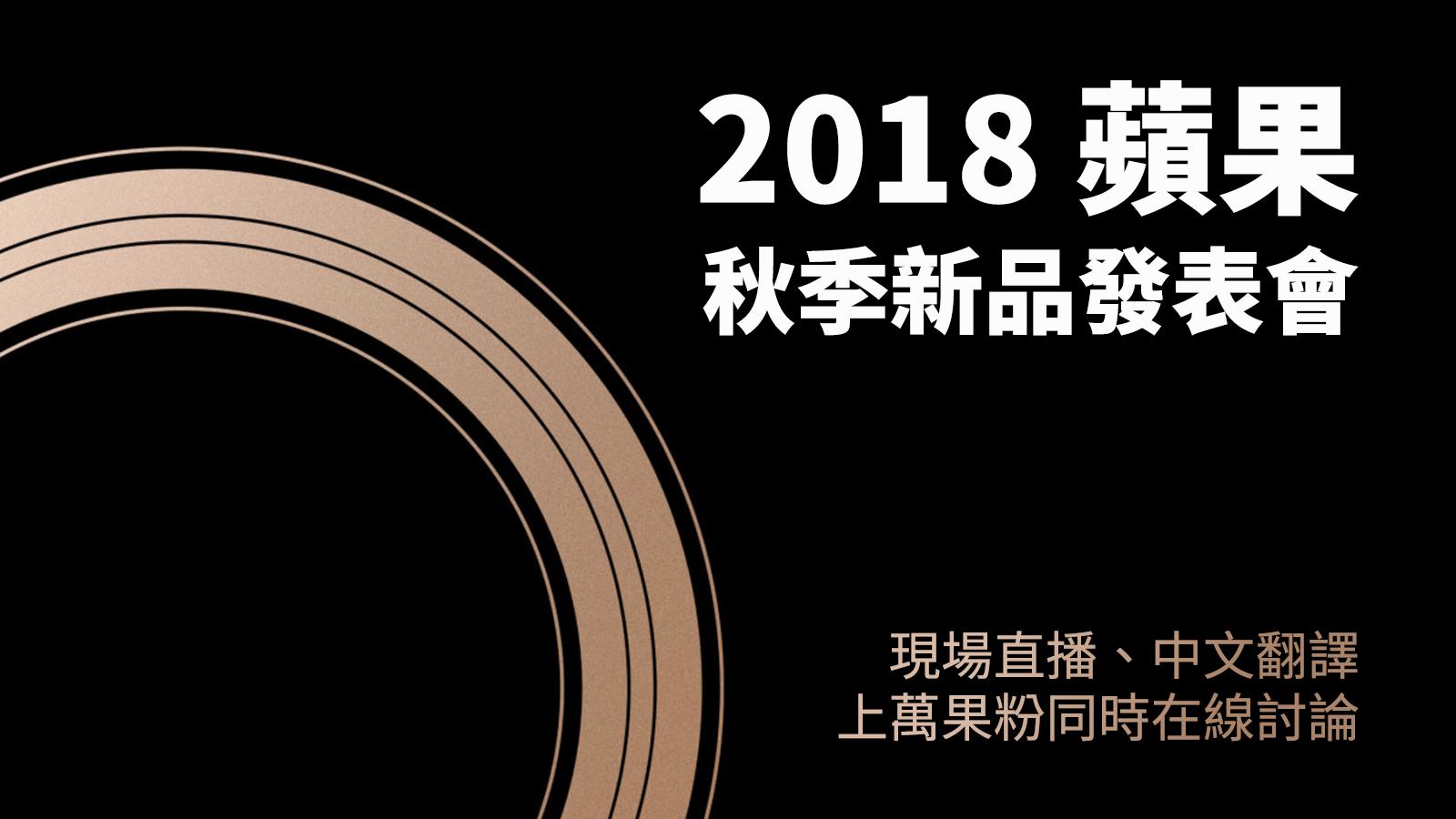 2018 蘋果 LIVE 發表會轉播