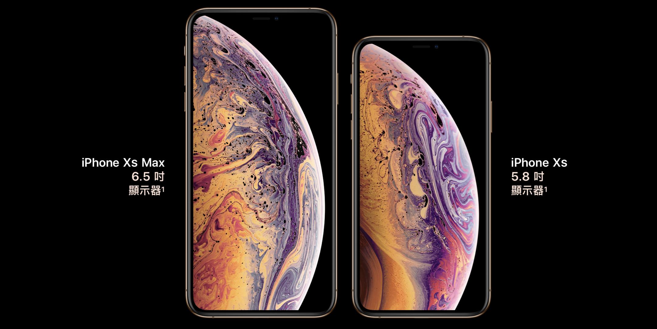 iPhone XS Max 售價、上市