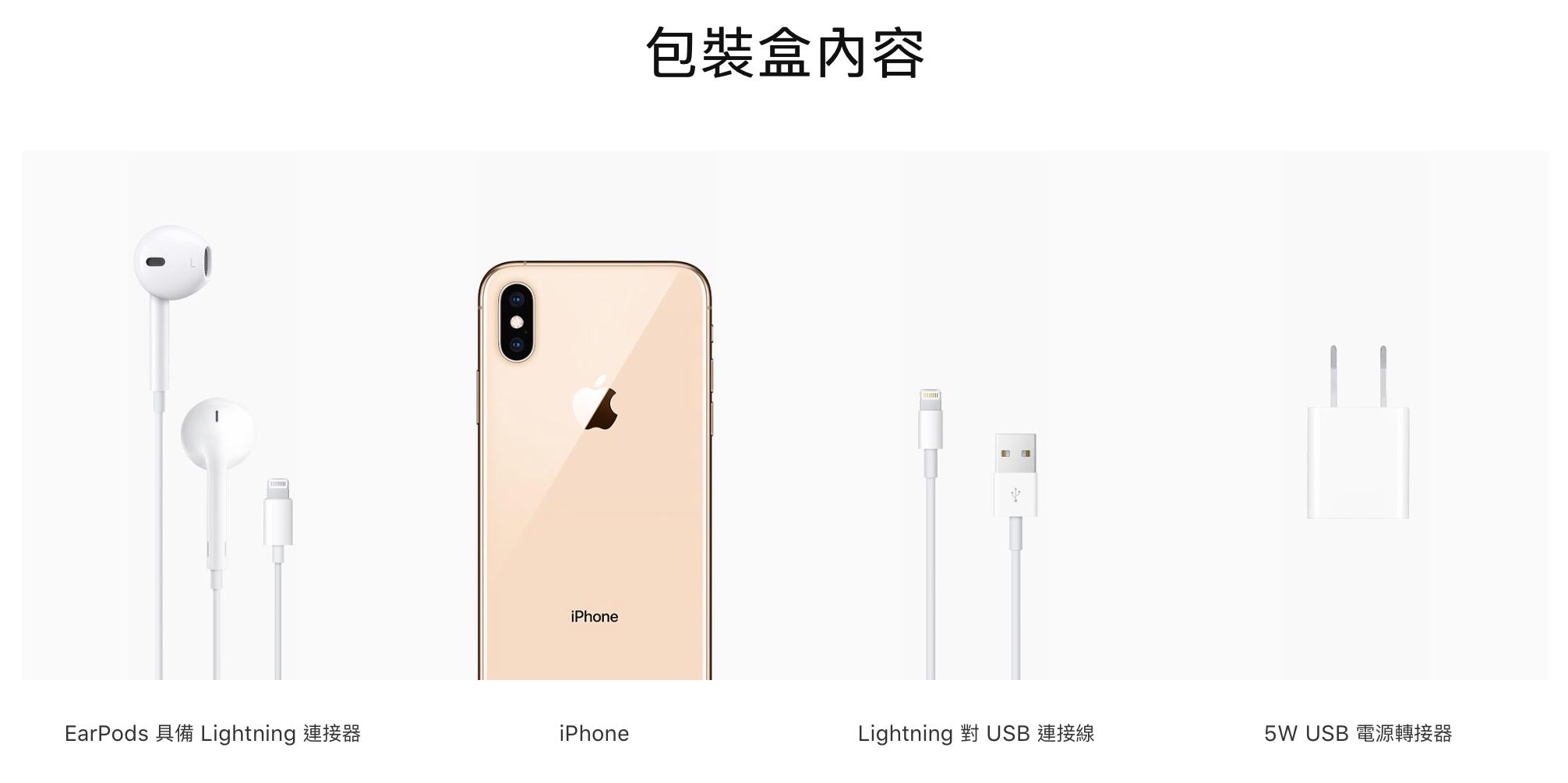 iPhone XS 充電頭