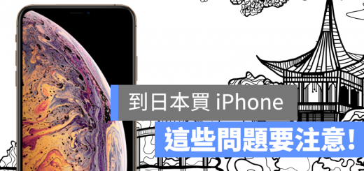 日本買 iPhone 價格