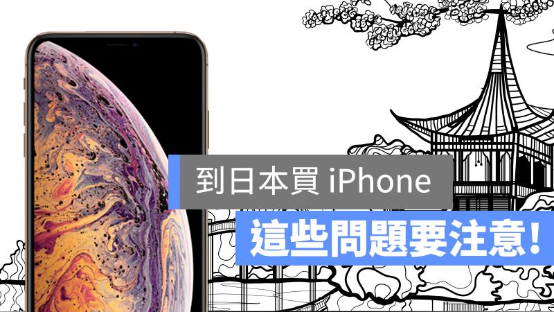 日本買iPhone