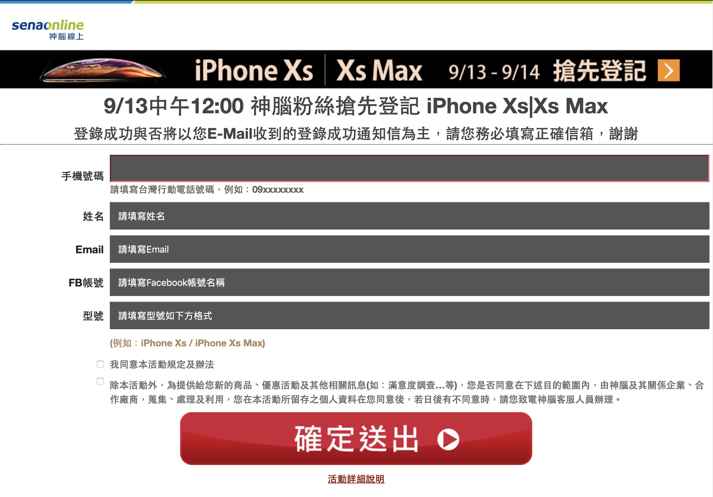 iPhone XS 預購、中華電信
