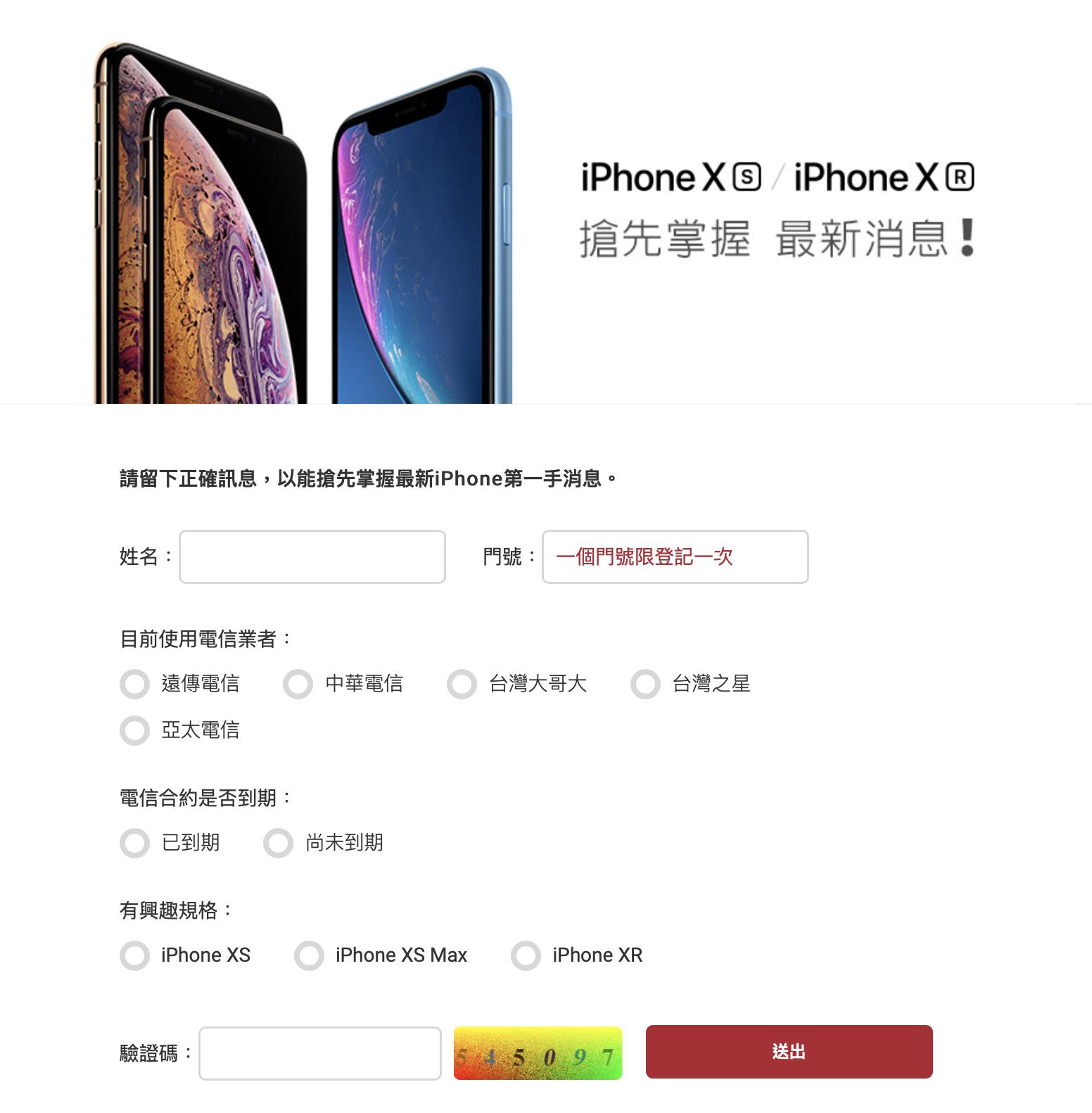 iPhone XS、遠傳電信