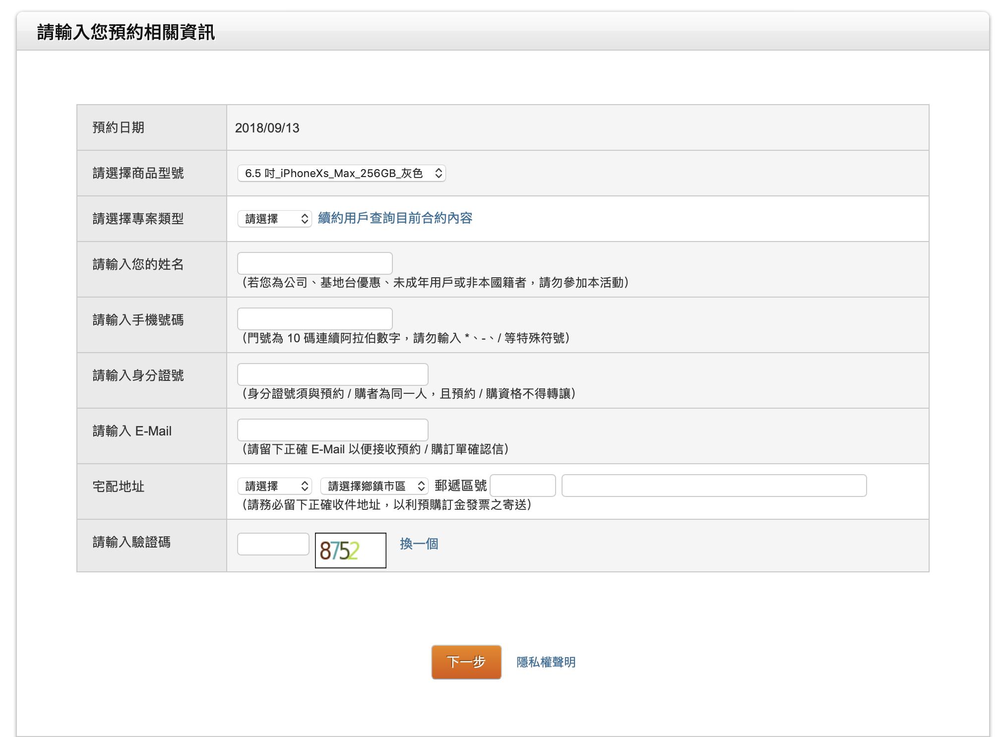 iPhone XS、台灣大哥大