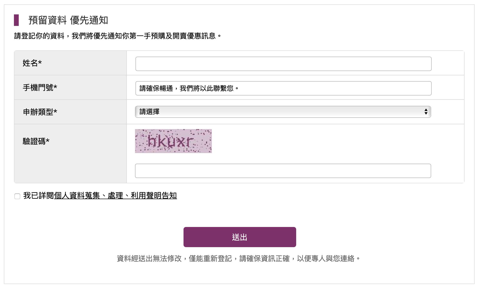 iPhone XS、台灣之星