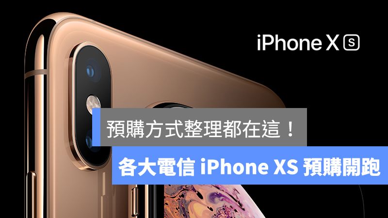 iPhone XS、中華電信、遠傳電信、台灣大哥大、台灣之星、亞太電信