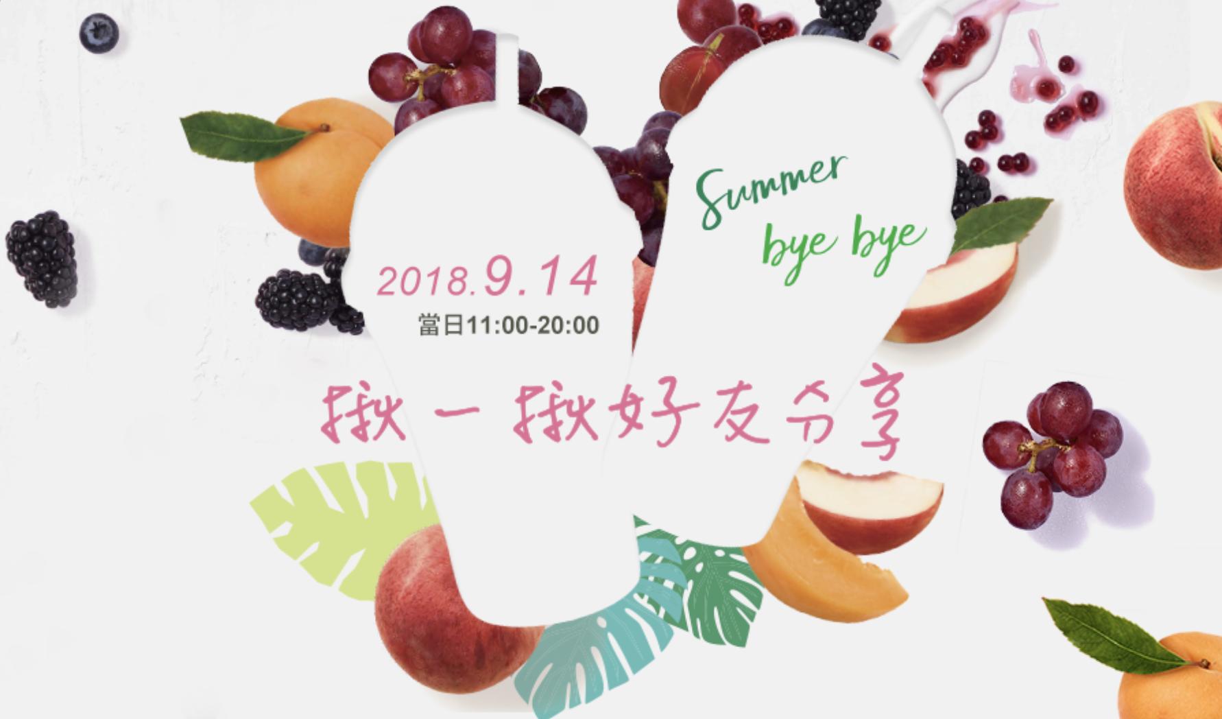 星巴克推出的「Summer Bye Bye 揪一揪好友分享」将让你相约朋友,一起向炎热的夏天说再见!