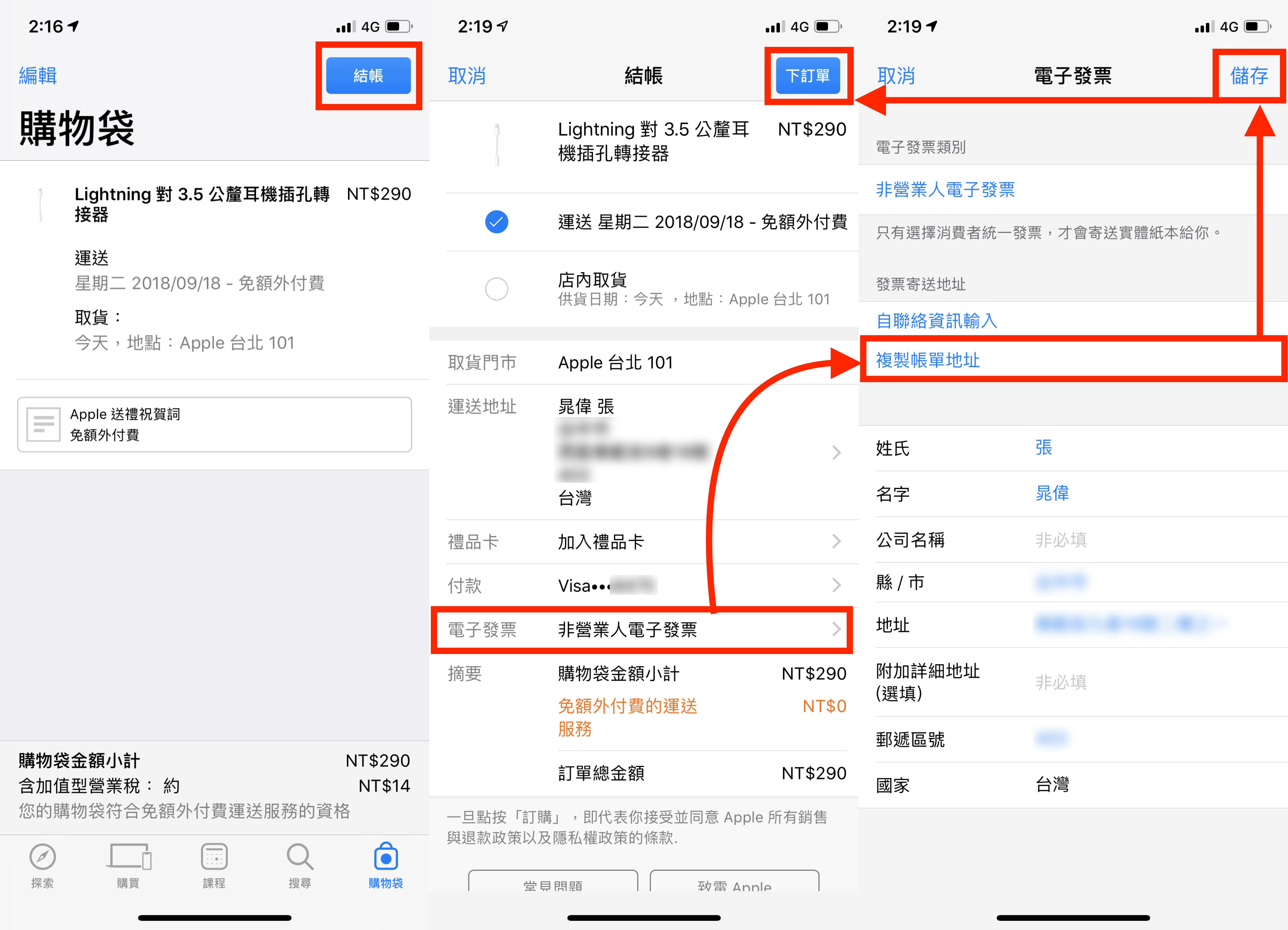 iPhone XS、iPhone XS Max、iPhone 預購