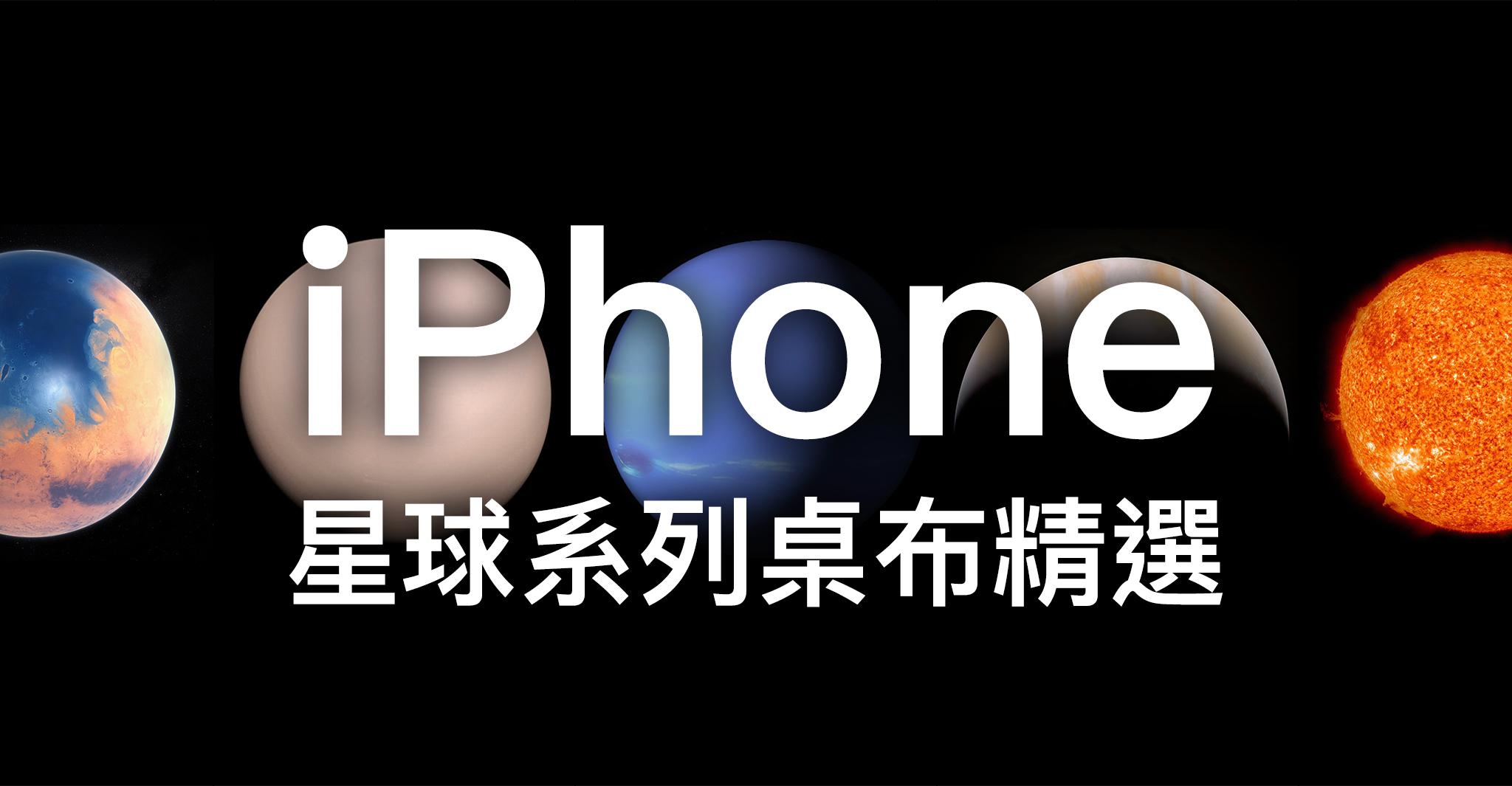 iPhone X 桌布、iPhone 桌布、星球桌布