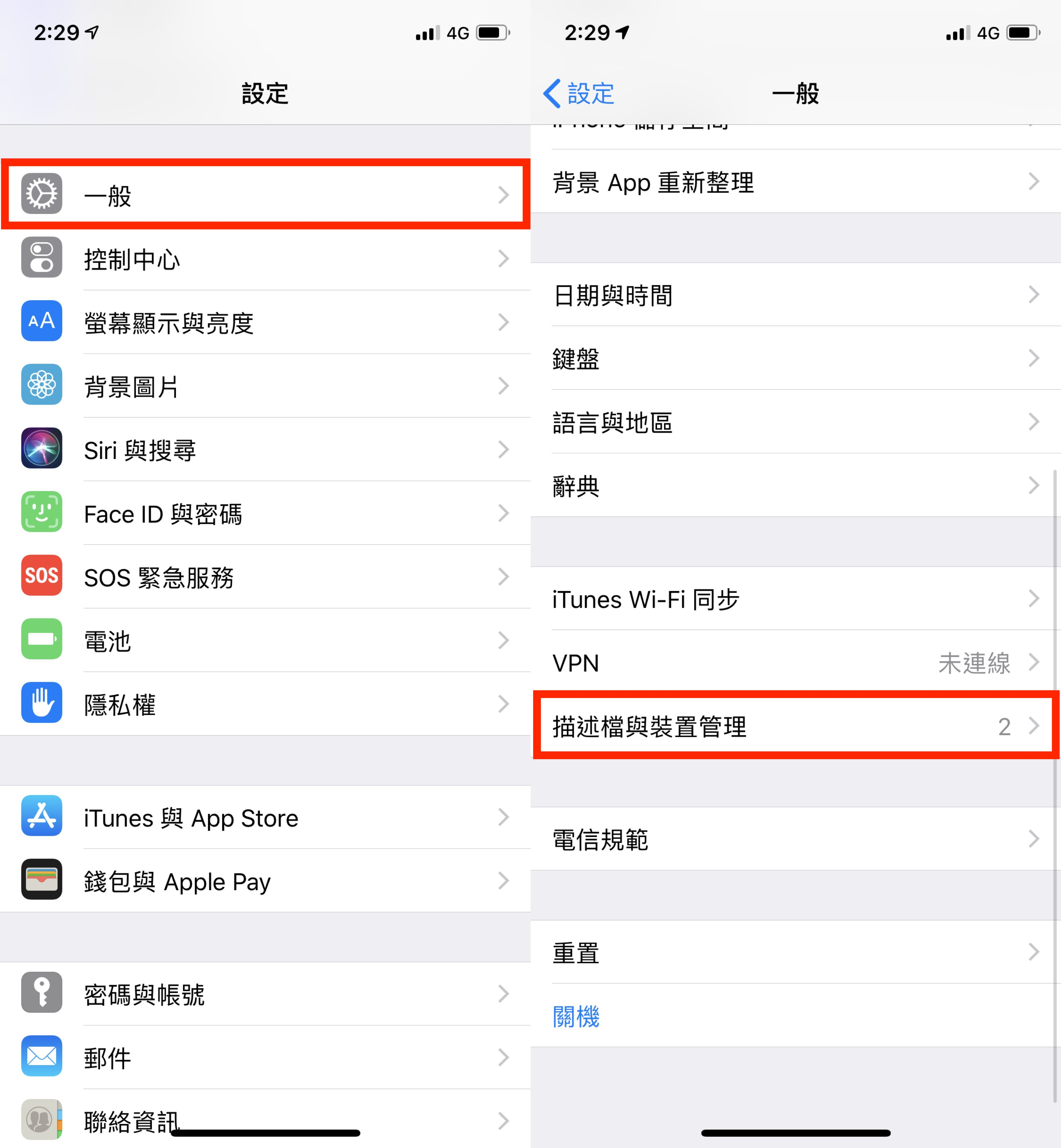 iOS 12 正式版、iOS 12 Beta降級正式版、iOS 12 Beta 升級正式版、iOS 12 Beta