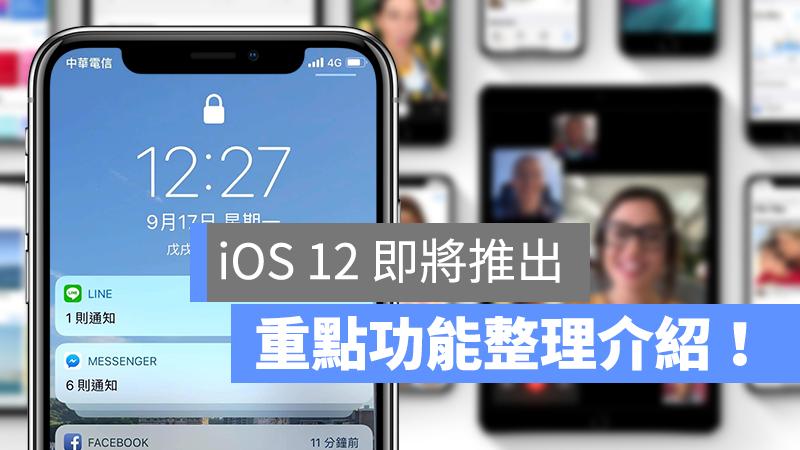 iOS 12 功能整理