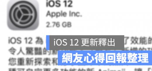 ios12 災情 更新