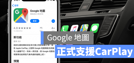 Google 地圖 CarPlay