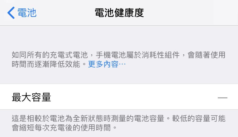 電池健康度 iOS 12