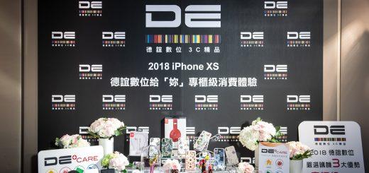 iPhone XS、德誼數位