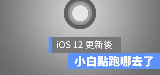 ios12 小白點 不見