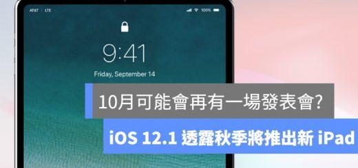 2018 iPad、iPad Pro、Face ID