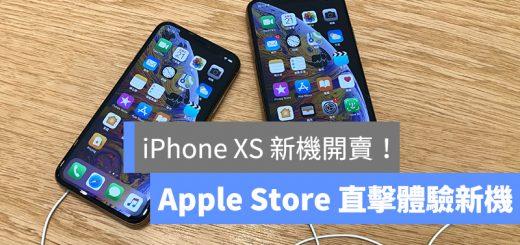 iPhone XS、iPhone XS Max