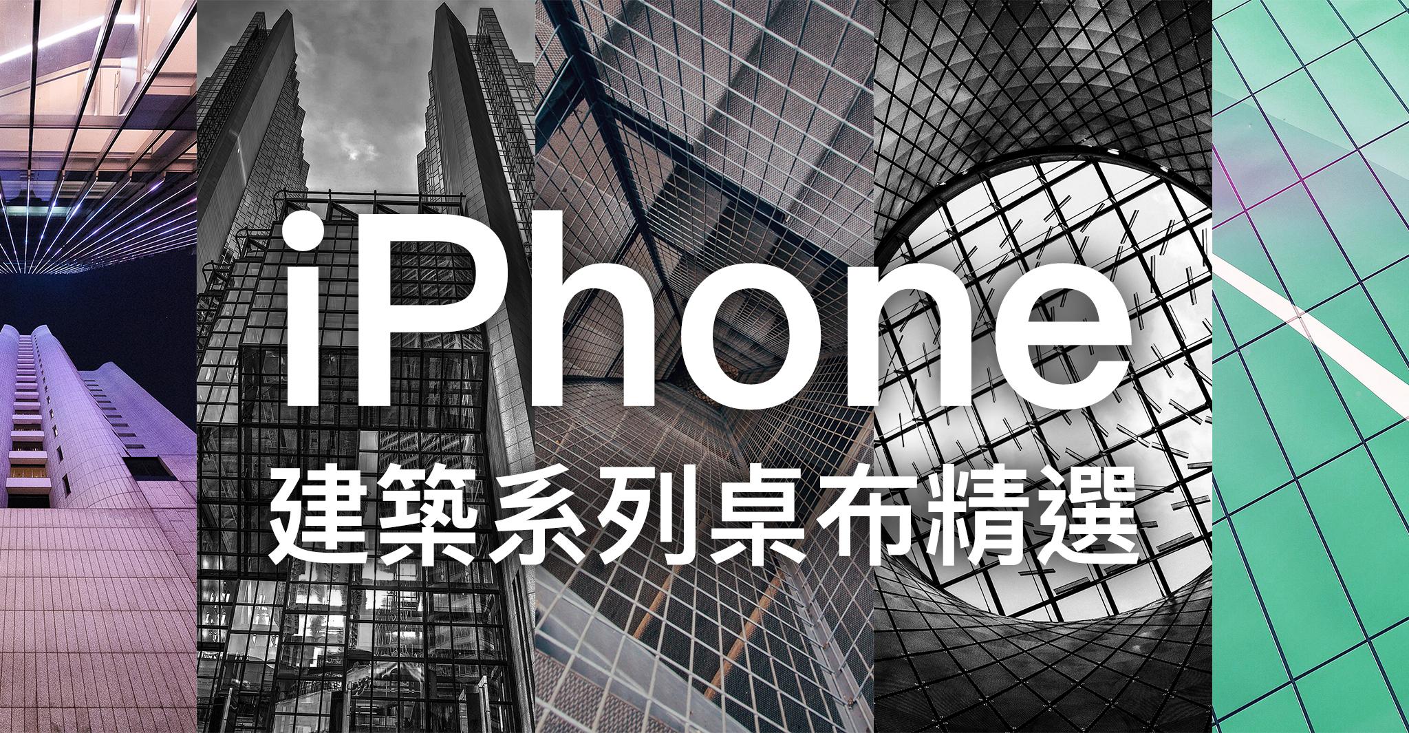 iPhone X 桌布、iPhone 桌布、建築物桌布