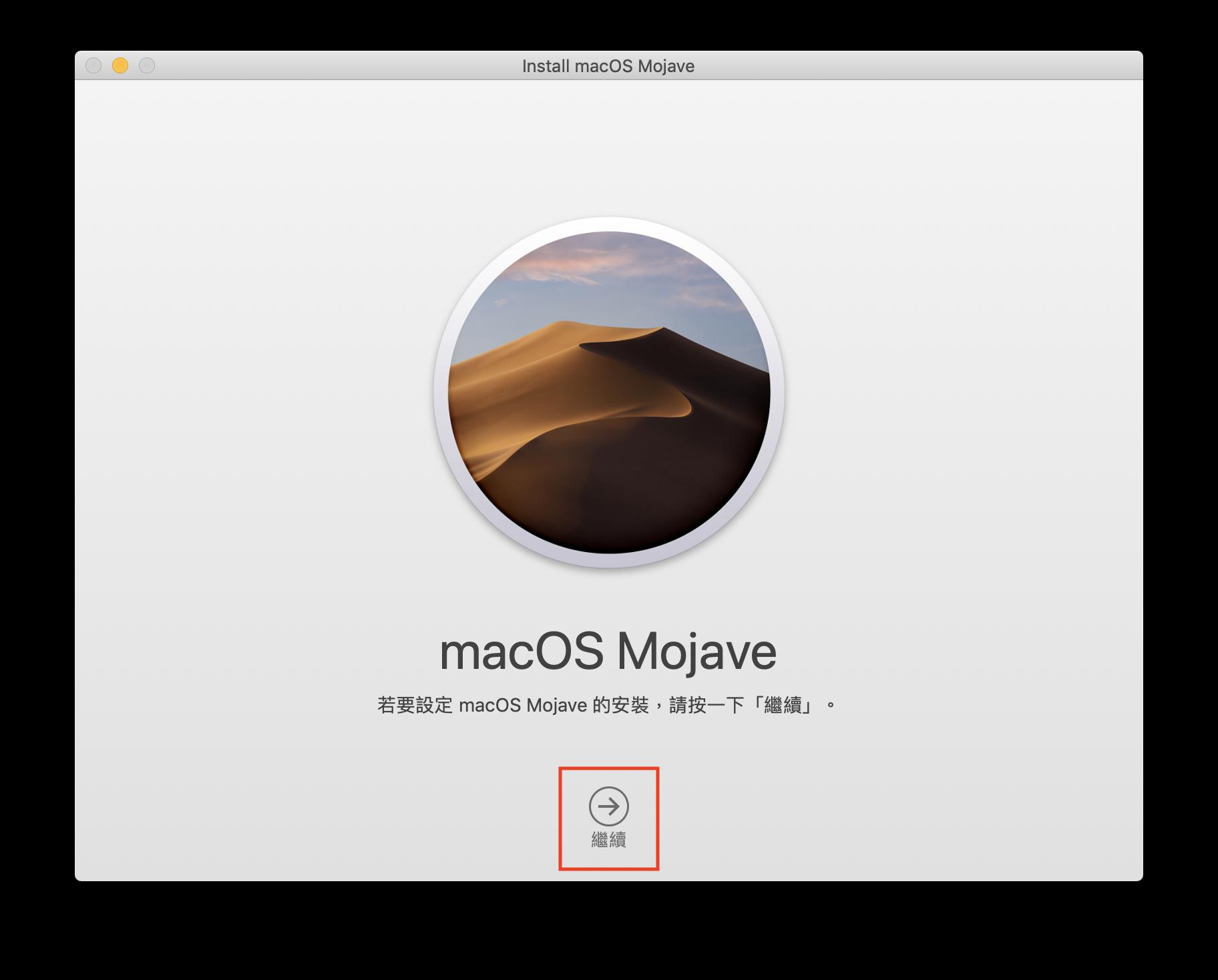 macOS 10.14、macOS Mojave、macOS 10.14 Beta