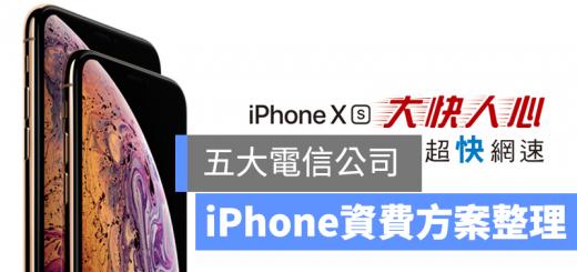 iPhone 資費 中華