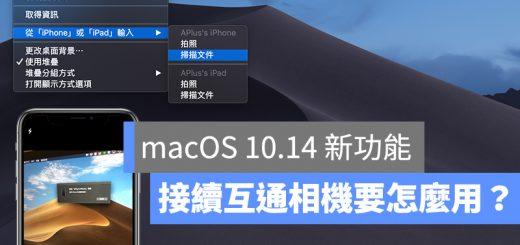 macOS 10.14、接續互通相機