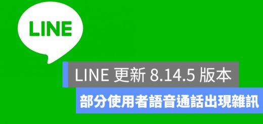 LINE、LINE 通話雜訊、iOS LINE